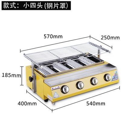 曹二高天然气燃气烧烤炉商用煤气烧烤炉红外线液化气烤生蚝烤肉炉