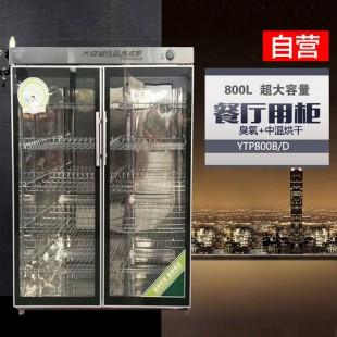 亿高800A-D消毒柜消毒碗柜商用台式